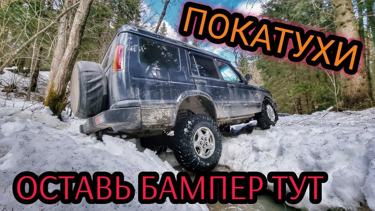 Дикий Daihatsu, отбитый Discovery 2, старый Land Cruiser и УАЗ с V8 против весеннего леса