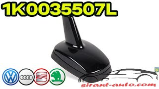 1K0035507L Корпус антенны для крыши VW, Skoda, Audi, Seat