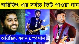 Arijit Singh most viwed songs - Arijit Singh best songs - Arijit Singh vs atif aslam- Arijit Singh
