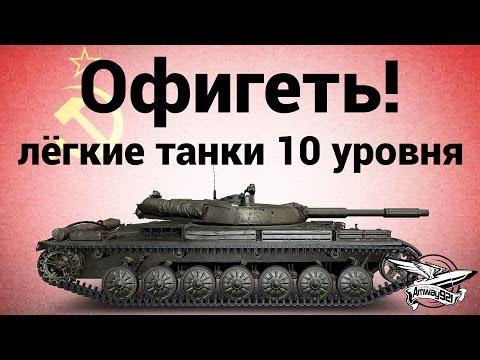 Офигеть! Лёгкие танки 10 уровня