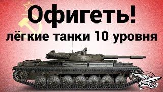Офигеть Лёгкие танки 10 уровня