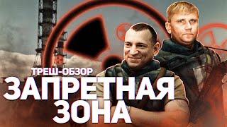 Запретная зона - ТРЕШ ОБЗОР на фильм (Чернобыль глазами USA)