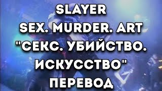 ПЕРЕВОД ПЕСНИ: Slayer - Sex. Murder. Art/Секс. Убийство. Искусство