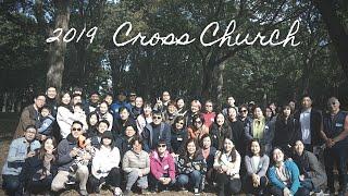 2019 뉴욕 십자가 교회 Year End Video