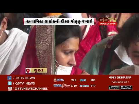 Surat: Legal challenge for Jain couple for Diksha, Anmika Rathod Diksha postponed