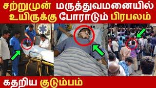 சற்றுமுன் மருத்துவமனையில் உயிருக்கு பாேராடும் பிரபலம்! கதறிய குடும்பம்! | Tamil News | Latest News