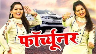 राजस्थानी गाने पर शिवानी का ठुमका बोला Gaadi Fortuner Lado Rajasthani dj Song 2019
