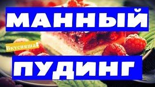 МАННЫЙ ПУДИНГ в мультиварке. Десерт в мультиварке из манки. С манкой. Из манной крупы. Рецепт(Предлагаю манный пудинг рецепт которого очень простой, легкий и быстрый и его можно готовить без яиц дома..., 2015-10-16T18:18:54.000Z)