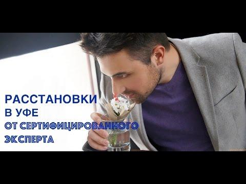 Расстановки по Хеллингеруиз YouTube · Длительность: 2 ч11 мин30 с