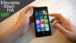 Как изменить язык и регион на Windows Phone