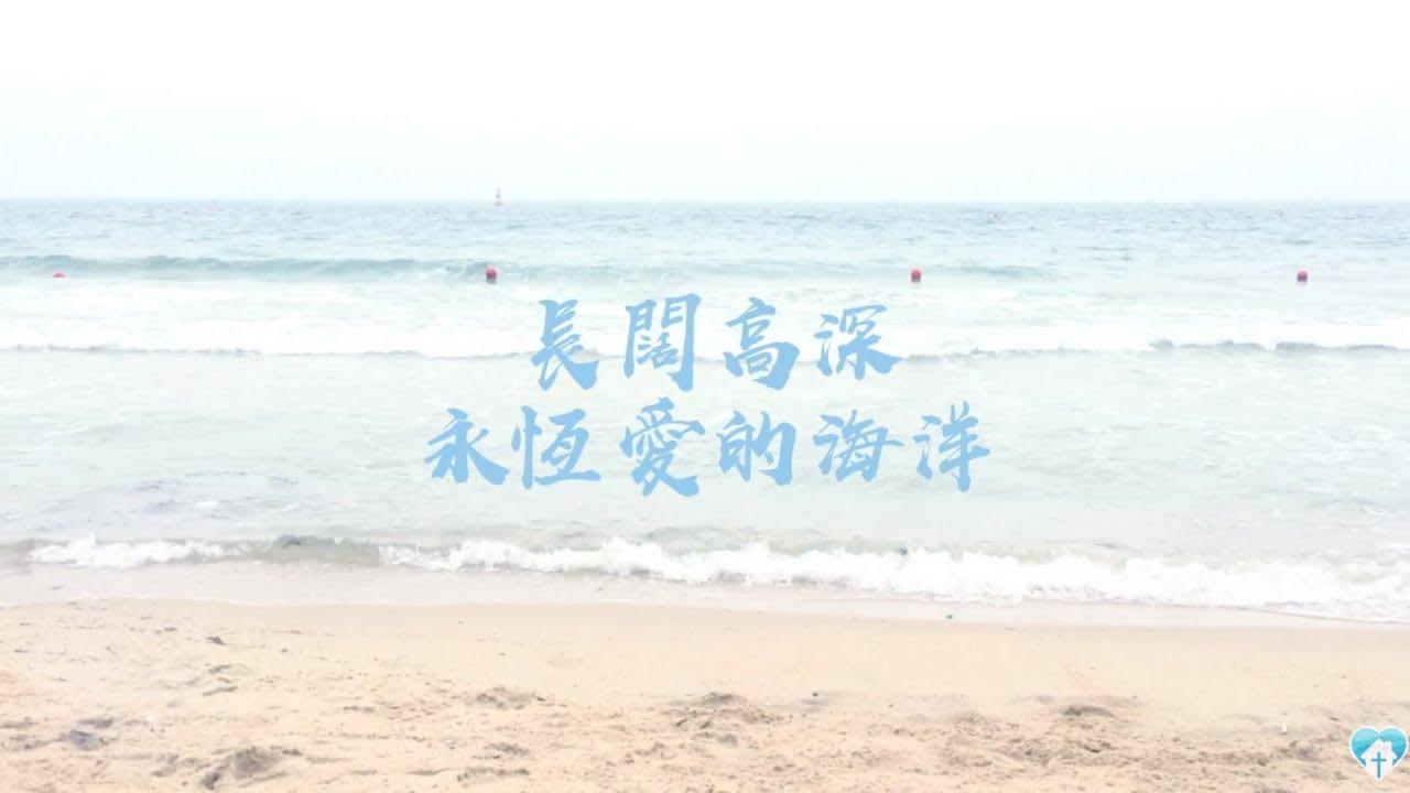 【長闊高深永恆愛的海洋】中文詩歌 -(余光昭)香港神的教會 - YouTube