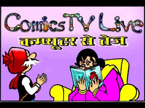 Baixar CHACHA CHAUDHARY Official Channel - Download CHACHA CHAUDHARY