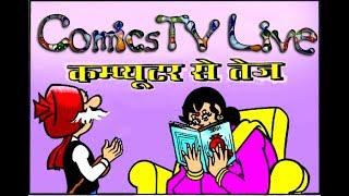 """Funny Clip: Chacha Chaudhary - """" Computer Se Tez """" !  (चाचा चौधरी - ' कंप्यूटर से तेज़ """" ! )"""