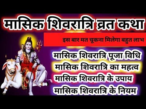 मासिक शिवरात्रि व्रत मई 2021, कथा पूजा विधि और महत्व, Masik Shivratri Puja Vidhi ,Shivratri ki Katha