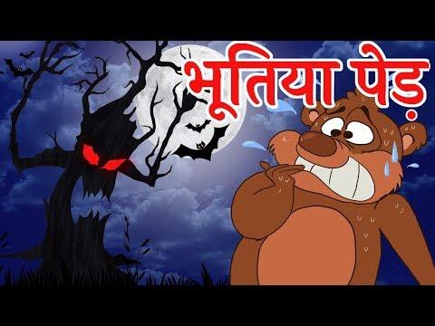 Bhutiya jungle ka bhoot
