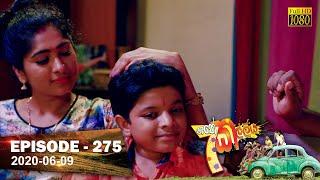 Hathe Kalliya | Episode 275 | 2020-06-09 Thumbnail