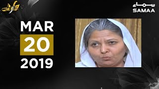 Wardaat | SAMAA TV | 20 March 2019