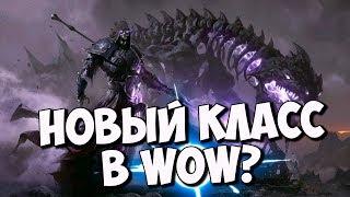 НОВЫЙ КЛАСС(СПЕК) В World of Warcraft - предположение | WoW Legion 7.3