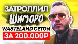 ЗАТРОЛЛИЛ ШИМОРО WASTELAND СЕТОМ ЗА 200.000 РУБЛЕЙ - PUBG ПРИКОЛЫ