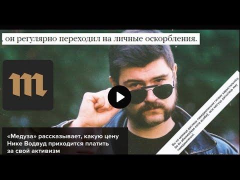 """ВЕРТОСЕКСУАЛ, НИКА И """"МЕДУЗА"""""""