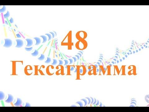 48 Гексаграмма