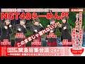 NGT48らーめん部「緊急招集会議~中村部長!! 会議がのびると麺ものびちゃいます!!~…