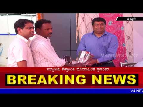 Bharath Auto Cars New Showroom Displacement, Nelyadi To Nelyadi Hosamajal.