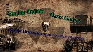 Stalker Online крафт Психомоторного стимулятора