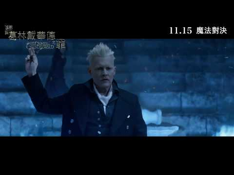 怪獸與葛林戴華德之罪 (2D ScreenX版) (Fantastic Beasts: The Crimes of Grindelwald)電影預告