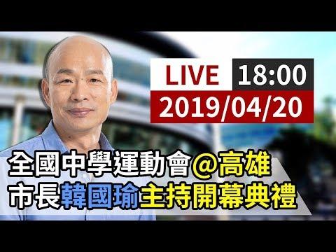 【完整公開】LIVE 全國中學運動會@高雄 市長韓國瑜主持開幕典禮
