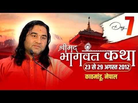 Shrimad Bhagwat Katha || Kathmandu (Nepal) || Day 7 || 29.Aug.2012 || THAKUR JI MAHARAJ