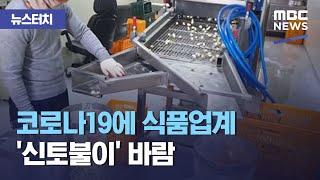 [뉴스터치] 코로나19에 식품업계 '신토불이&#…