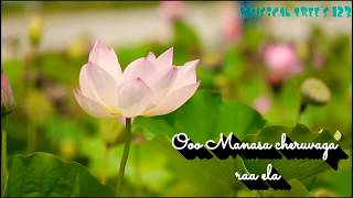 Ooo Manasa cheruvaga song - (movie/album)👇