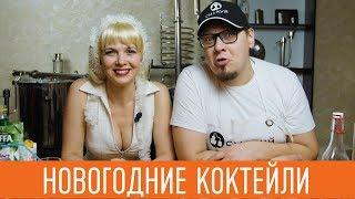"""Новогодние коктейли: """"Борзый"""" и """"Бронепоезд"""")"""