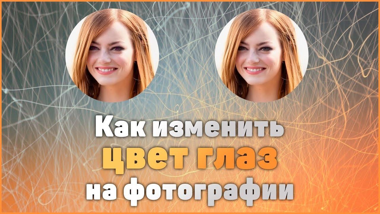 Как изменить цвет глаз на фотографии