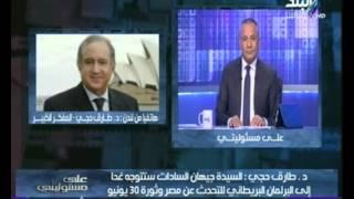 فيديو.. طارق حجي: غدا جيهان السادات ستتحدث بالبرلمان البريطاني عن جرائم «الإخوان»