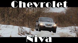 """Обзор Chevrolet Niva """"Шнива"""""""