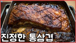 고든램지의 통삼겹살 오븐구이를 한국식으로   요리유튜버…