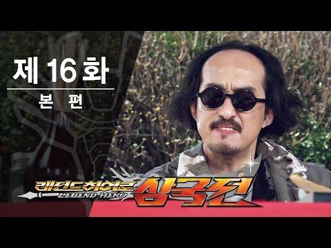레전드히어로 삼국전 - 16화 - 깃털의 최면술사, 장로(하)