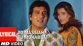 To Massiah Tu Mohabbat Lyrical Video Song  | Aakhri Adaalat | Vinod Khanna, Jakie Shrof, Dimple K