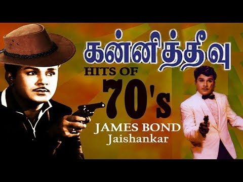 Kannitheevu   Tamil Hit movie   Jai Shankar, Radhika   Ilayaraja   T.R.Ramanna   Full HD Movie