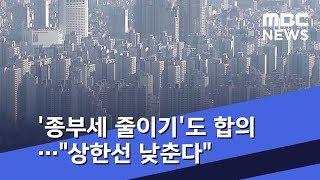 민주·한국 '종부세 줄이기'도 합의…