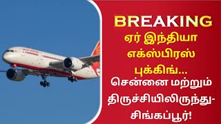 International flights news  air india express  singapore  chennai  trichy  ticket booking 