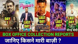 Bharat Box Office Collection Day 1,De de Pyaar de Box Office Collection,Salman Khan, Katrina Kaif