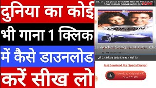 Audio Song Download kare How To Download Any Movies Audio Song Just One Click Easy Method in Hindi