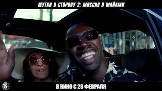 Шутки в сторону 2: Миссия в Майами - В кино с 28 февраля