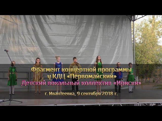 Выступление детского вокального ансамбля «Ириски» 09.09.2018