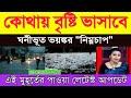 Today Latest Weather Update Bengali | Today Monsoonrain Update | Ajke Weather News | Monsoon Update