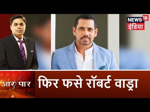 AAR PAAR | Firms linked to Robert Vadra face fresh money laundering charge   | Amish Devgan