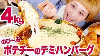 【大食い】合計4㎏!のび~る!ポテチーのデミハンバーグ定食!【リクエスト】【ロシアン佐藤】【Russian Sato】
